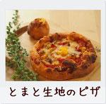 パーティーにぴったり!お手軽ピザ♪ 3800yen ★卵、油脂使用