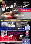 ボクシングジム広告作成