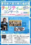 東日本チャリティコンサート広告作成