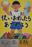 横川東小学校6年 大塚郁弥