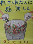 豊郷中央小学校3年 兒玉 菜々美