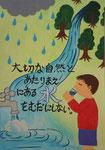豊郷中央小学校5年 柴田睦生