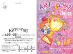 2014.8 アート甲子園 DM (イラスト:Non)