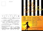 2014.2 マイフェアレディ展 DM (photo:向井智一)