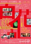 2016.3 HANA〜百花撩乱〜展 フライヤー