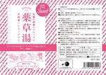 薬草湯2 2014 ナノプラチナ化粧品