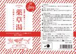 薬草湯1 2014 ナノプラチナ化粧品