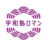 宇和島ロマン 2012