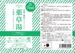 薬草湯3 2014 ナノプラチナ化粧品