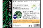 西川材 樹の折り紙2 2017 (株)サカモト
