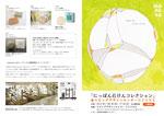 にっぽん石けんコレクション 2012