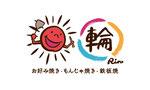 お好み焼き輪 2017