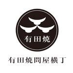 有田焼問屋横丁 2012-