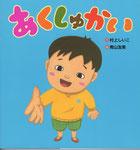 あくしゅかい BL出版