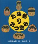 たぬきのおつきみ 岩崎書店