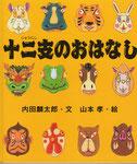 十二支のおはなし 岩崎書店