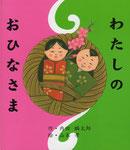 わたしのおひなさま 岩崎書店