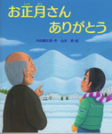 お正月さんありがとう 岩崎書店