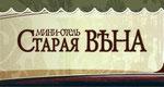 Венские вечера в СПб