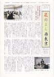 第30号 2014年6月発行