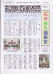中田氏追悼号 2007年3月発行