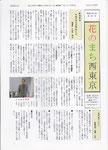 第29号 2014年1月発行