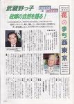 創刊号 2002年夏期発行