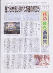 小野氏追悼号 2009年9月発行