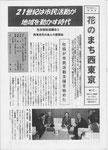 第3号 2003年3月発行