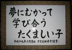 豊田南小学校 新教育目標