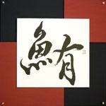 魚有(ぎょゆう):日本料理店