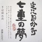 七重の夢:純米吟醸酒