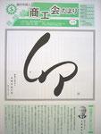 卯:磐田市商工会会報 新年号表紙