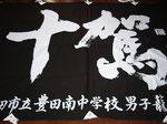 磐田市立豊田南中学校 男子バスケットボール部 団旗