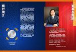 brochure design for a bank001