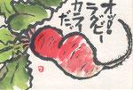 岩波 テル子さん