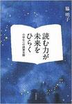 ©読む力未来をひらく
