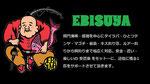 北九州・関門遊漁船 EBISUYA (えびす屋)