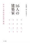 『16人の建築家』井上書院、2011年
