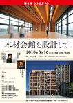 木材活用推進協議会、第6回シンポジウム、2010