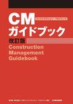「CMガイドブック 改訂版』相模書房、2010年