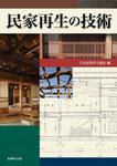 『民家再生の技術』丸善出版、2007年