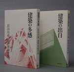 『建築の出自』『建築の多感』鹿島出版会