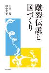 「蹴裂伝説と国造づくり』鹿島出版会、2011年