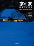 『茅の家』丸善出版、2008年