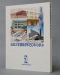 『法政大学工学部建築学科50年の歩み』