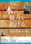 木材活用推進協議会、第7回シンポジウム、2011