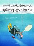 『オーラフとサンタクロース、海底にプレゼントをはこぶ』草土文化、2008年