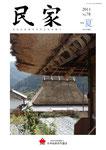 『民家』78号、2011.07、日本民家再生協会