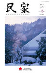 『民家』76号、2011.01、日本民家再生協会